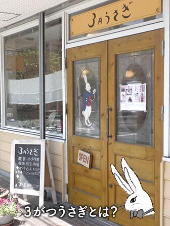 3月うさぎは福岡県大野城市にあるケーキと雑貨を販売しているお店です