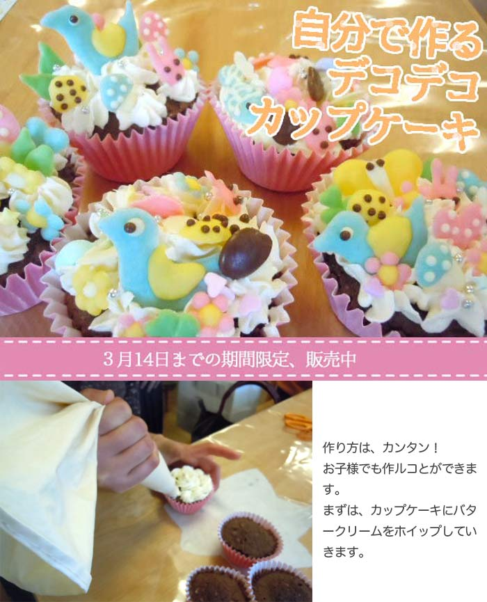 3月うさぎのデコデコカップケーキ