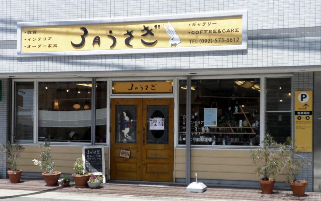 福岡県大野城市にある3月うさぎは雑貨屋とケーキを販売。ハンドメイド教室も開催しています。