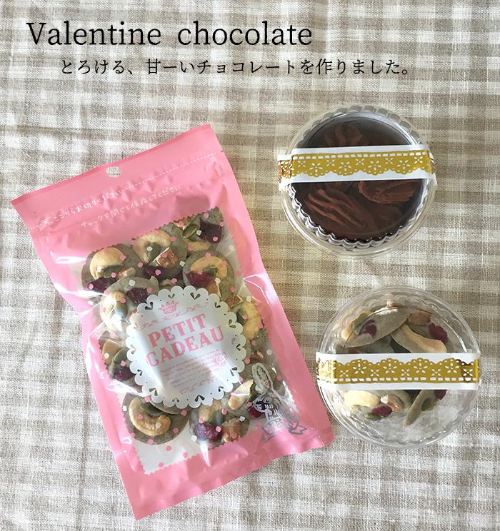 3月うさぎのバレンタイン チョコレート