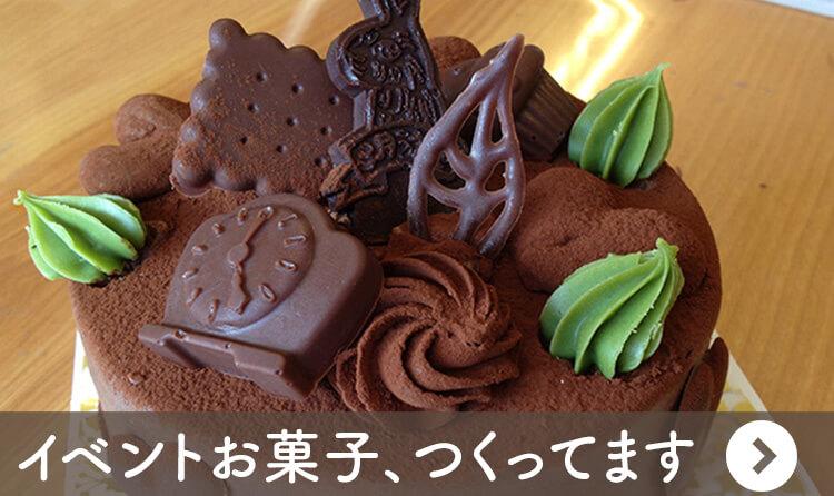 3月うさぎではイベントお菓子を作っています