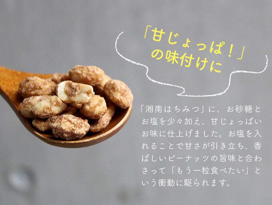 ハッピーナッツカンパニー 湘南みつばち ハニーローストピーナッツ