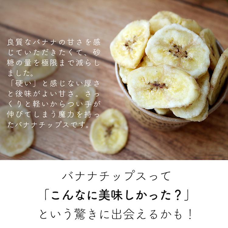 ハッピーナッツカンパニー バナナチップス フィリピン産 ドライフルーツ