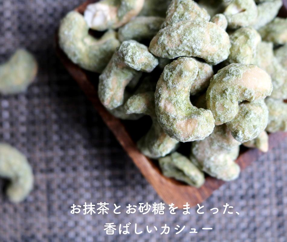 静岡産の抹茶の香り漂うカシューナッツ 抹茶カシュー
