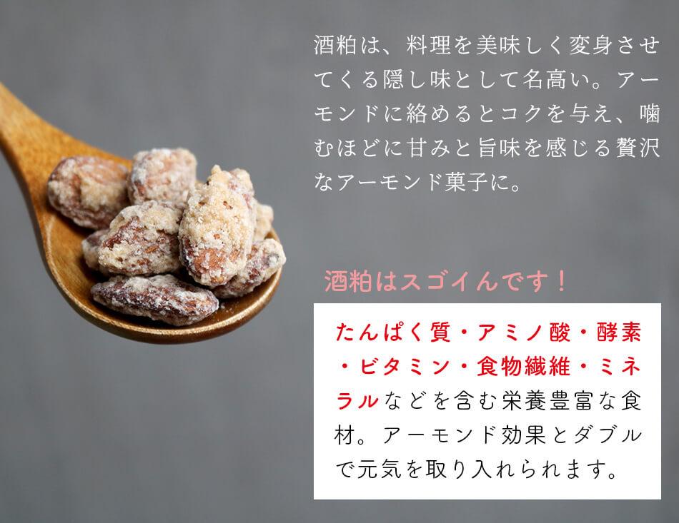 ハッピーナッツカンパニー 酒粕で作った日本酒アーモンド 熊澤酒造とコラボ