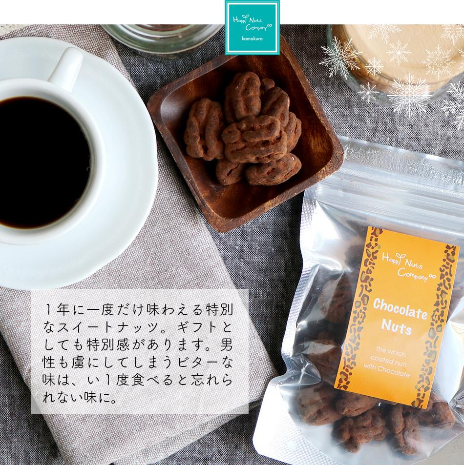 季節限定商品 ペカンナッツ ショコラ ココア