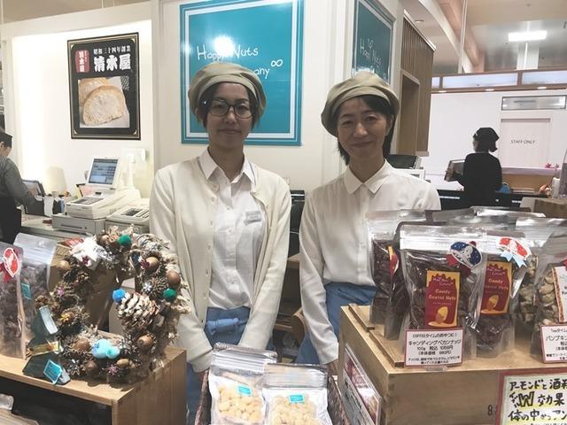 鎌倉NUTS専門店 社員・店舗スタッフ募