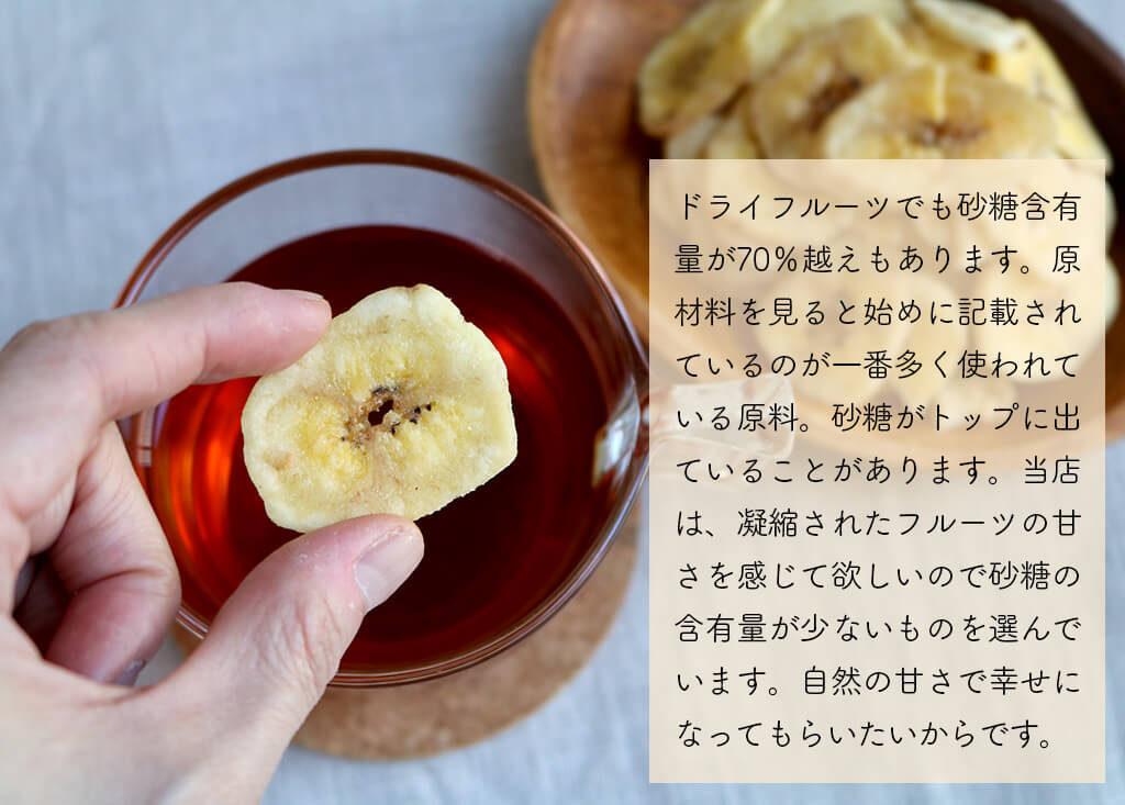 ハッピーナッツカンパニーのドライフルーツ