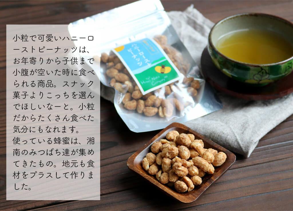 ハッピーナッツカンパニーのナッツ健康 毎日を楽しくするナッツ