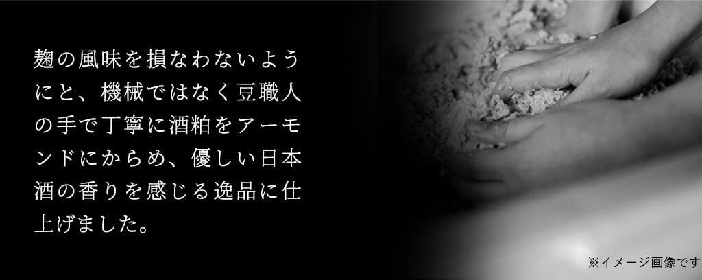 湘南最後の蔵元、熊澤酒店とハッピーナッツカンパニーのコラボ